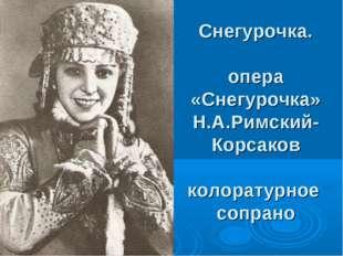 Снегурочка. опера «Снегурочка» Н.А.Римский- Корсаков колоратурное сопрано
