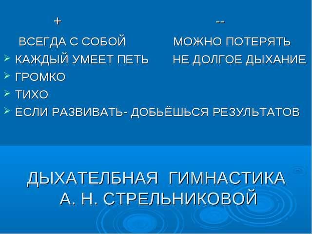 ДЫХАТЕЛБНАЯ ГИМНАСТИКА А. Н. СТРЕЛЬНИКОВОЙ + -- ВСЕГДА С СОБОЙ МОЖНО ПОТЕРЯТЬ...