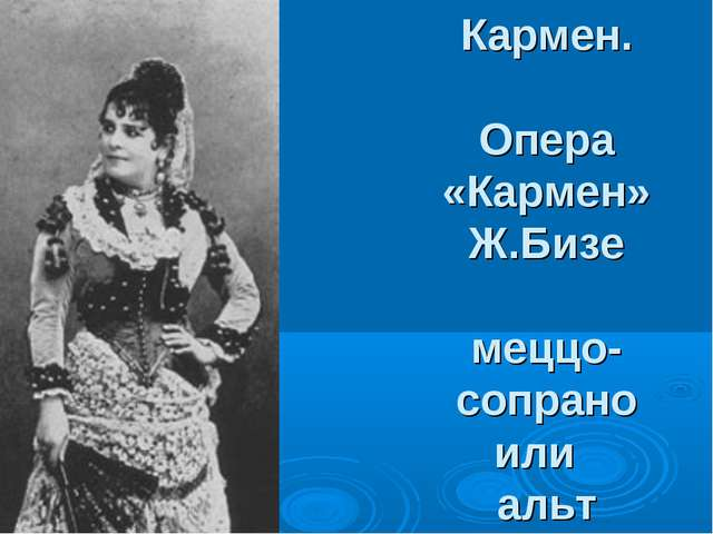 Кармен. Опера «Кармен» Ж.Бизе меццо- сопрано или альт