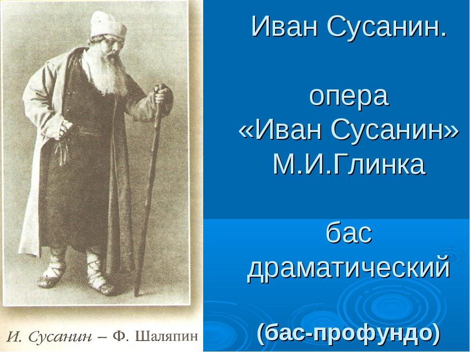 Иван Сусанин. опера «Иван Сусанин» М.И.Глинка бас драматический (бас-профундо)