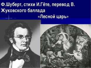 Ф.Шуберт, стихи И.Гёте, перевод В. Жуковского баллада «Лесной царь»
