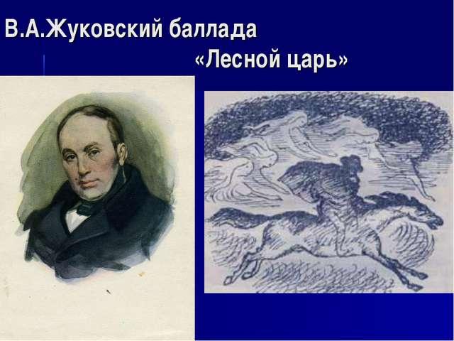 В.А.Жуковский баллада «Лесной царь»