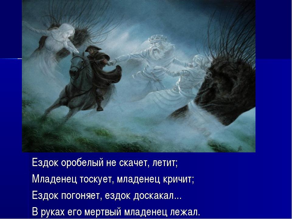 Ездок оробелый не скачет, летит; Младенец тоскует, младенец кричит; Ездок пог...