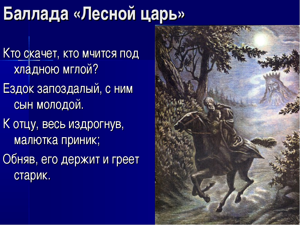 Баллада «Лесной царь» Кто скачет, кто мчится под хладною мглой? Ездок запозда...