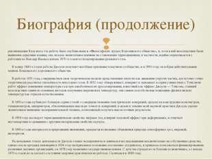 рекомендации Клаузиуса эта работа была опубликована в «Философских трудах Кор