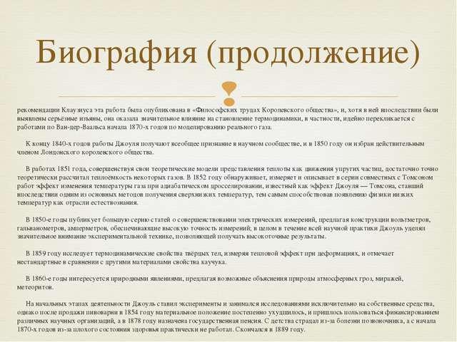 рекомендации Клаузиуса эта работа была опубликована в «Философских трудах Кор...