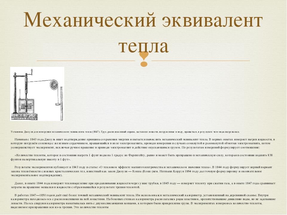 Установка Джоуля для измерения механического эквивалента тепла (1847). Груз,...