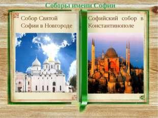 Соборы имени Софии Собор Святой Софии в Новгороде Софийский собор в Константи