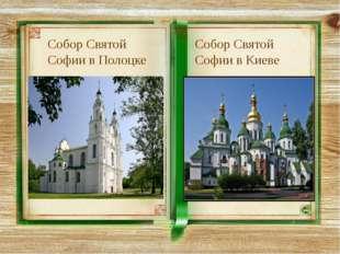 Собор Святой Софии в Полоцке Собор Святой Софии в Киеве