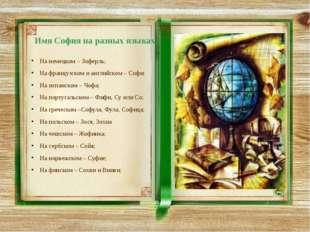 Имя София на разных языках На немецком – Зоферль; На французском и английском