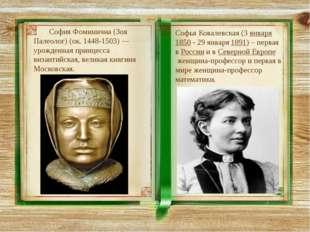 Софья Ковалевская (3января1850- 29 января1891) – первая вРоссиии вСеве