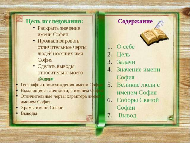 Цель исследования: Раскрыть значение имени София Проанализировать отличитель...