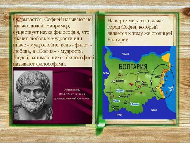 Оказывается, Софией называют не только людей. Например, существует наука фило...