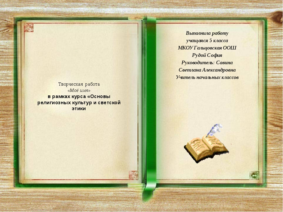 Творческая работа «Моё имя» в рамках курса «Основы религиозных культур и свет...