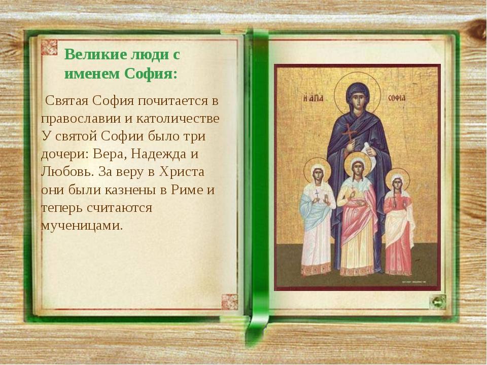Великие люди с именем София: Святая София почитается в православии и католиче...