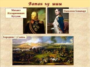 Ватан һуғышы Михаил Илларионович Кутузов Наполеон Бонапарт Бородино һуғышы