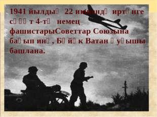 1941 йылдың 22 июнендә иртәнге сәғәт 4-тә немец фашистарыСоветтар Союзына баҫ