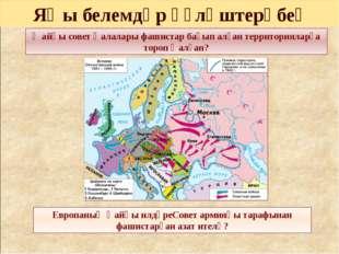 Яңы белемдәр үҙләштерәбеҙ Ҡайһы совет ҡалалары фашистар баҫып алған территори