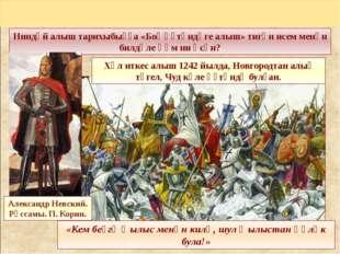 Ниндәй алыш тарихыбыҙҙа «Боҙ өҫтөндәге алыш» тигән исем менән билдәле һәм ни