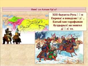 Нимә ул Алтын Урҙа? XIII быуатта Русь һәм Европаға походтан һуң, Батый хан т