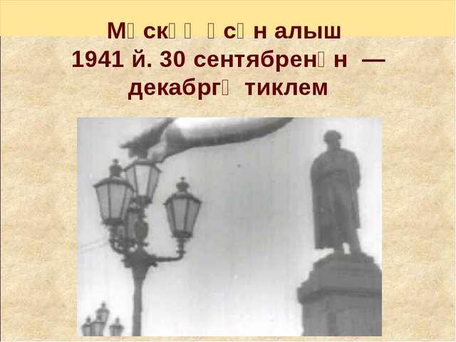 Мәскәү өсөн алыш 1941 й. 30 сентябренән — декабргә тиклем