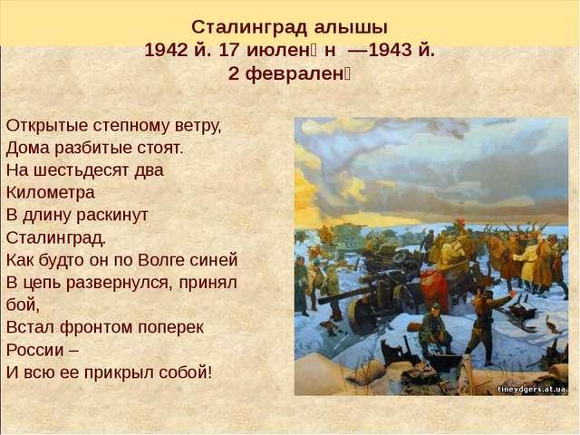 Сталинград алышы 1942 й. 17 июленән —1943 й. 2 февраленә Открытые степному ве...