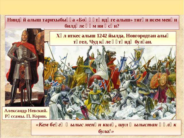 Ниндәй алыш тарихыбыҙҙа «Боҙ өҫтөндәге алыш» тигән исем менән билдәле һәм ни...