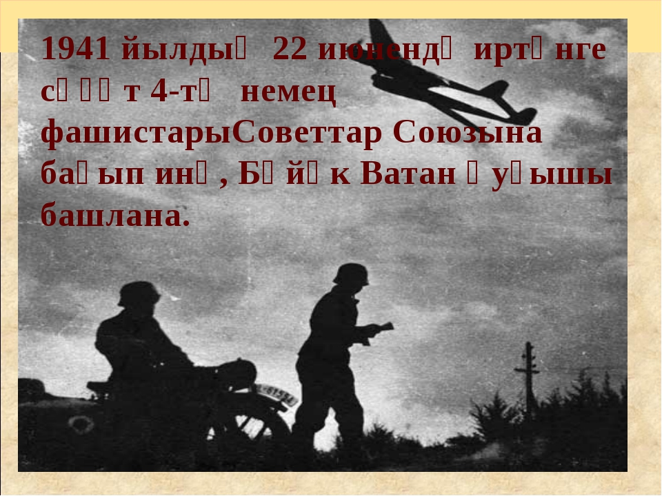 1941 йылдың 22 июнендә иртәнге сәғәт 4-тә немец фашистарыСоветтар Союзына баҫ...