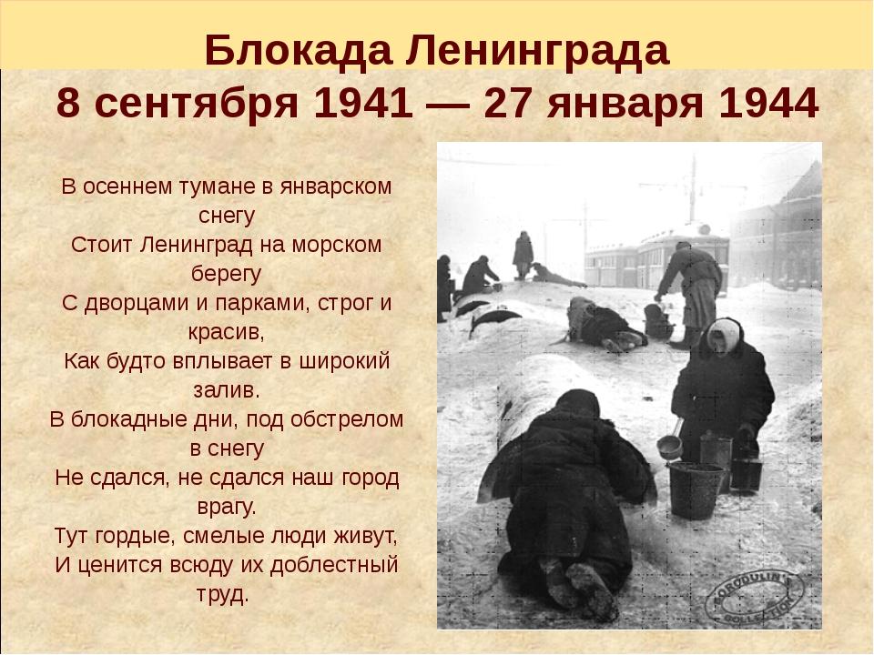 трогательный стих о блокаде ленинграда