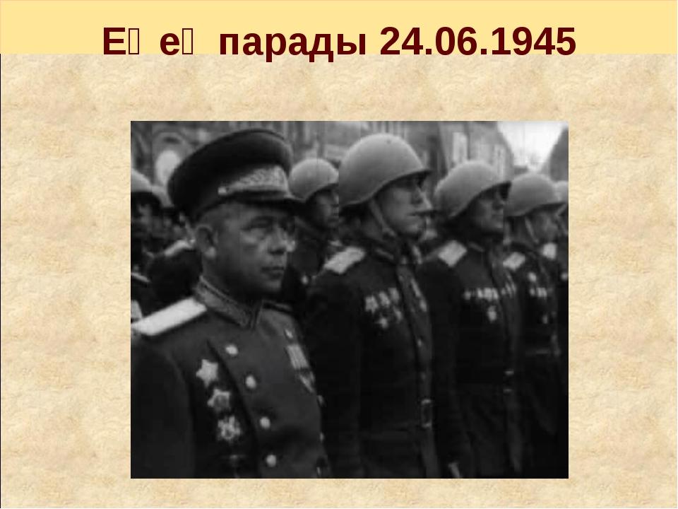 Еңеү парады 24.06.1945