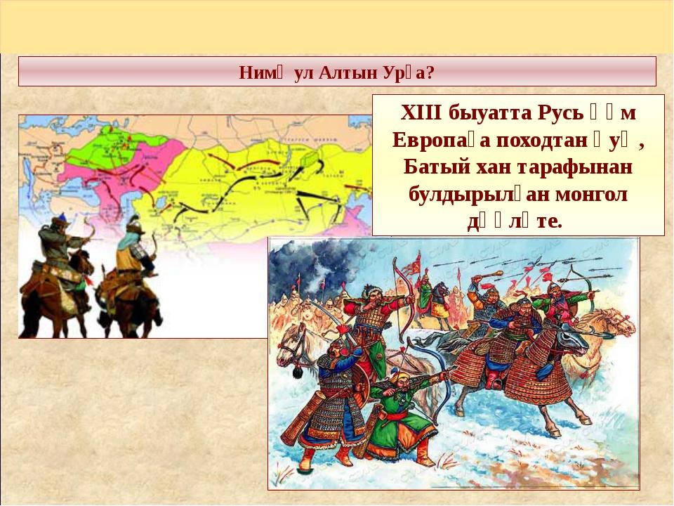Нимә ул Алтын Урҙа? XIII быуатта Русь һәм Европаға походтан һуң, Батый хан т...