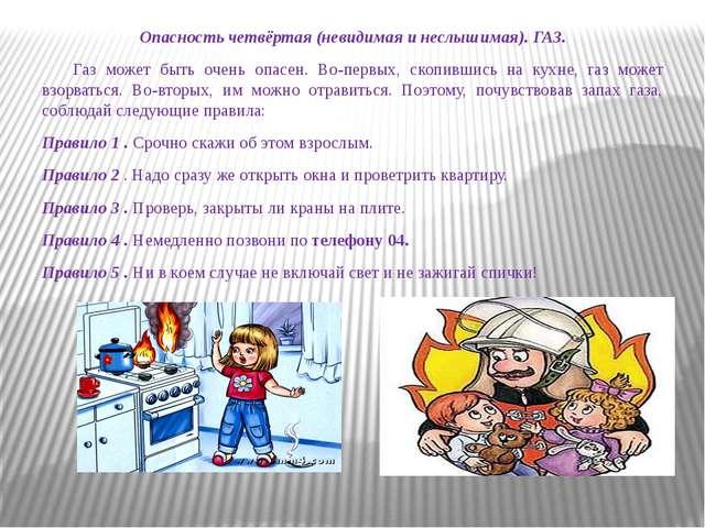 Опасность четвёртая (невидимая и неслышимая). ГАЗ. Газ может быть очень опас...