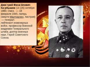 Дми́трий Миха́йлович Ка́рбышев(14(26)октября1880,Омск,—18 февраля194