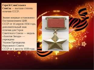 Геро́й Сове́тского Сою́за— высшая степень отличияСССР. Звание впервые уста