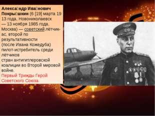 Алекса́ндр Ива́нович Покры́шкин(6[19]марта1913 года,Новониколаевск—13 н