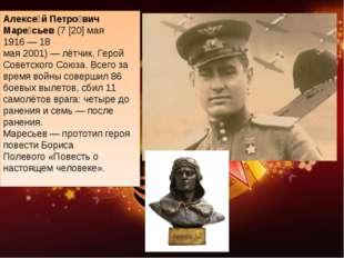 Алексе́й Петро́вич Маре́сьев(7[20]мая 1916—18 мая2001)—лётчик,Герой