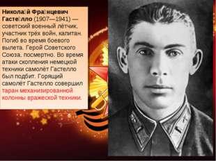 Никола́й Фра́нцевич Гасте́лло(1907—1941)— советский военный лётчик, участни
