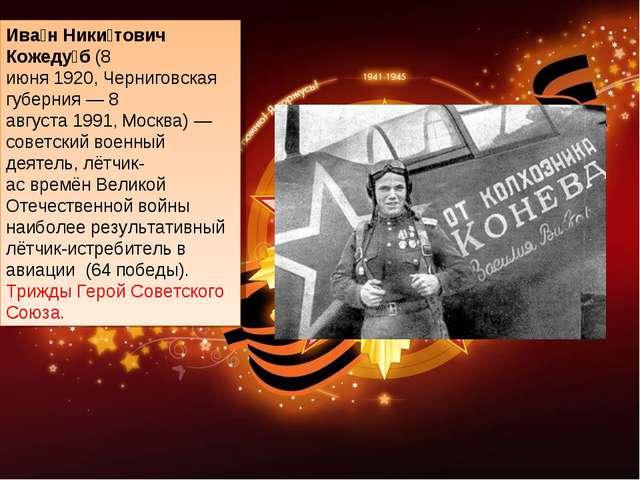 Ива́н Ники́тович Кожеду́б(8 июня1920,Черниговская губерния—8 августа199...