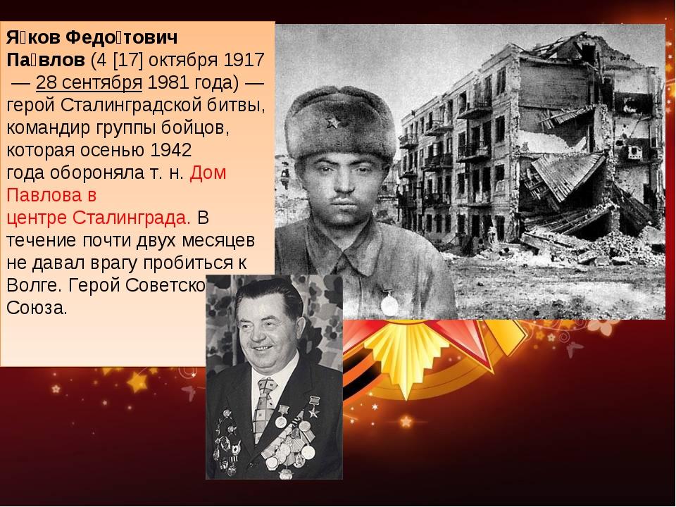 Я́ков Федо́тович Па́влов(4[17]октября1917—28 сентября1981 года)— геро...
