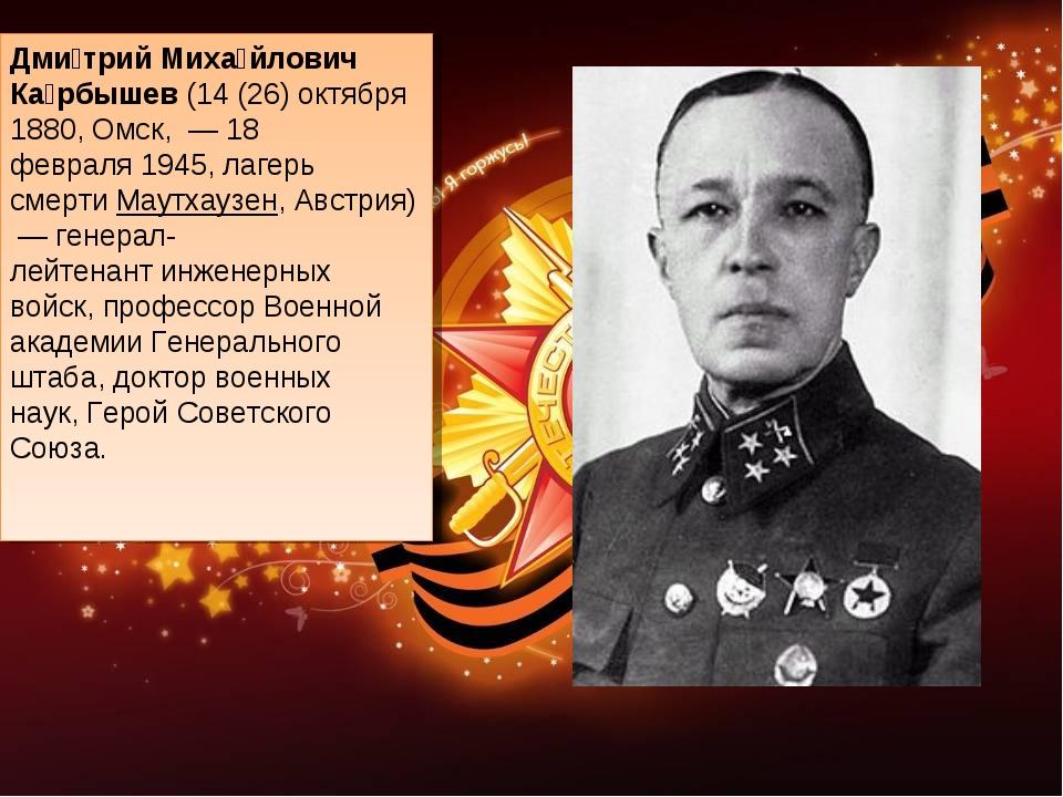 Дми́трий Миха́йлович Ка́рбышев(14(26)октября1880,Омск,—18 февраля194...