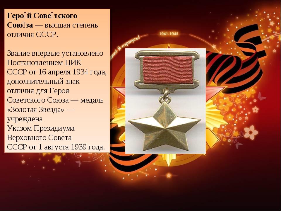 Геро́й Сове́тского Сою́за— высшая степень отличияСССР. Звание впервые уста...