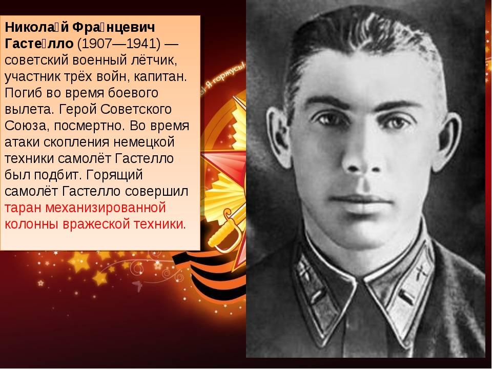 Никола́й Фра́нцевич Гасте́лло(1907—1941)— советский военный лётчик, участни...