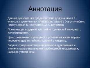 Аннотация Данная презентация предназначена для учащихся 9 классов к уроку чте