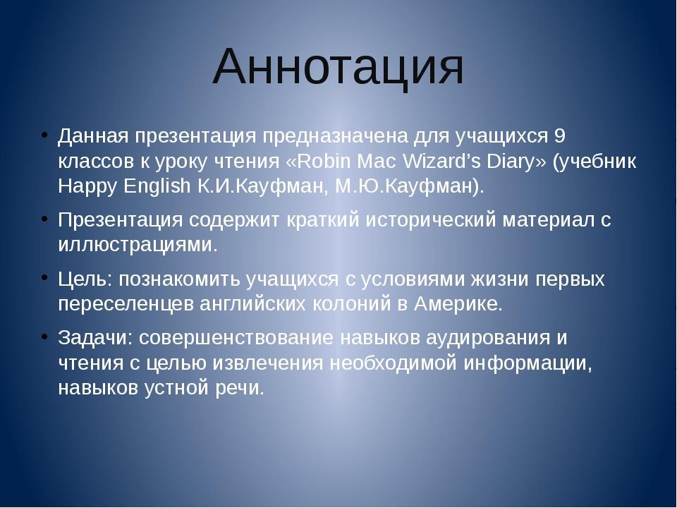 Аннотация Данная презентация предназначена для учащихся 9 классов к уроку чте...