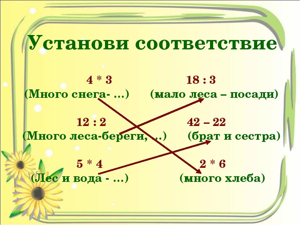 4 * 3           18 : 3 (Много снега- …)   (мало леса – посади)...