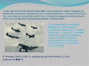 В годы Великой Отечественной войныМиГ-3использовался главным образом как вы