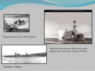 Морское Вооружение СССР в годы ВОВ Торпедный катер типа «Комсомолец» Крейсер