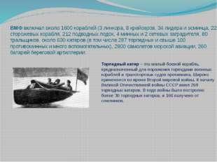 ВМФ включал около 1600 кораблей (3 линкора, 8 крейсеров, 34 лидера и эсминца,