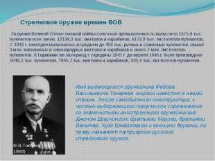 Стрелковое оружие времен ВОВ За время Великой Отечественной войны советская