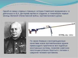 Одной из самых славных страниц в истории Советского вооружения и в деятельнос